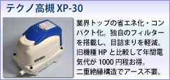 テクノ高槻 XP-30