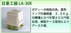 日東工器 LA-30E