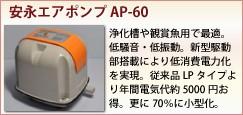 安永エアポンプ AP-60