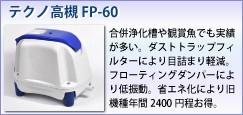テクノ高槻 FP-60