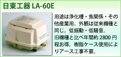 日東工器 LA-60E