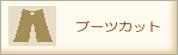 ■ブーツカット