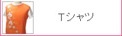 桜T-シャツ