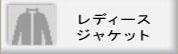 ■レディース ジャケット