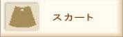 ■デニムスカート