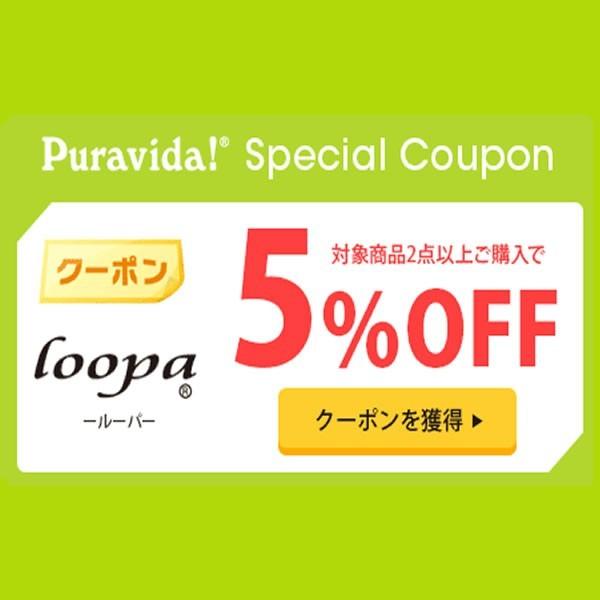 ヨガパンツ「Loopa」2点購入で5%OFF
