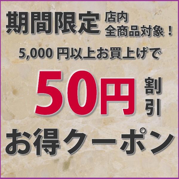店内全品対象!5,000円以上のご購入で50円OFFクーポン!