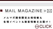 お得なメールマガジン登録