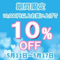 【期間限定】店内商品10,000円以上お買い上げで10%OFF♪