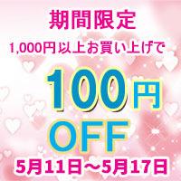 【期間限定】店内商品1,000円以上お買い上げで100円OFF♪