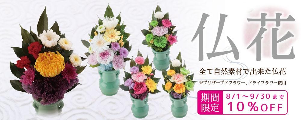 仏花展示会