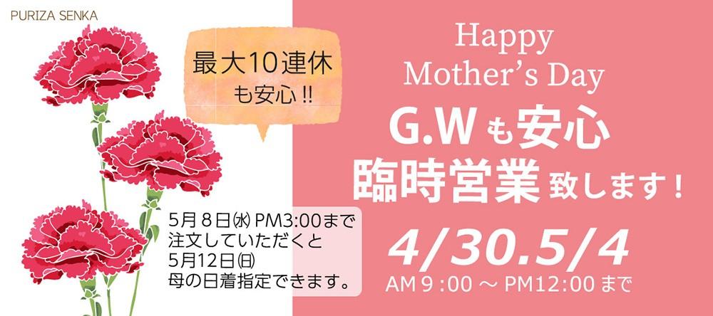 母の日GW