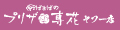 プリザ専花 ヤフーストア店 ロゴ