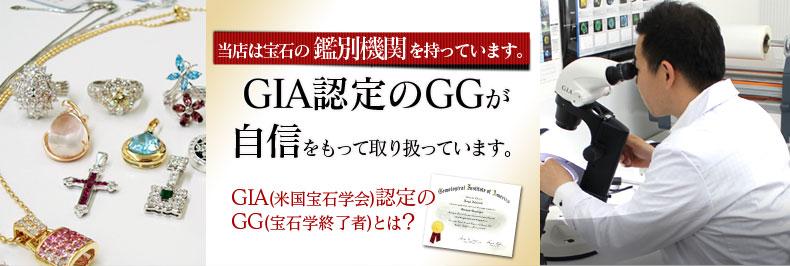 当店は宝石の鑑別機関を持っています。G.I.A.G,Gが自信をもって取り扱っています。