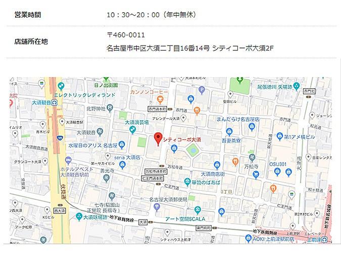 パーパス大須店写真