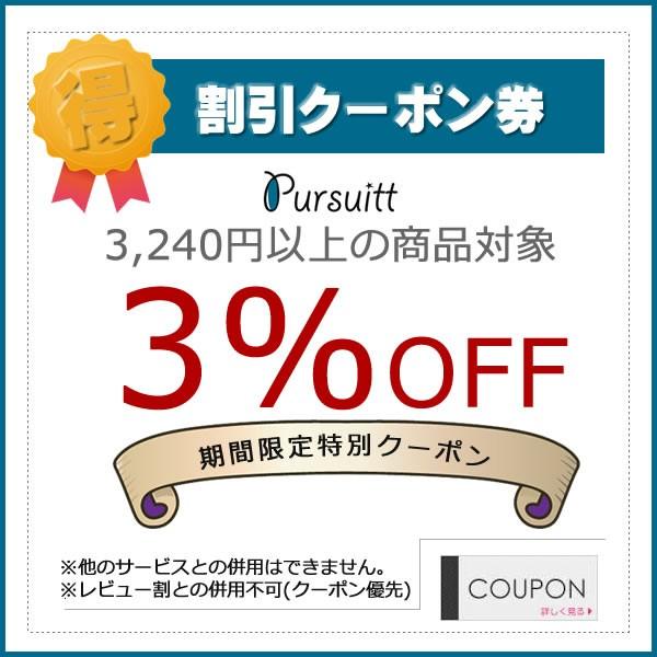 【無制限】3,240円以上で使える3%OFFクーポン!