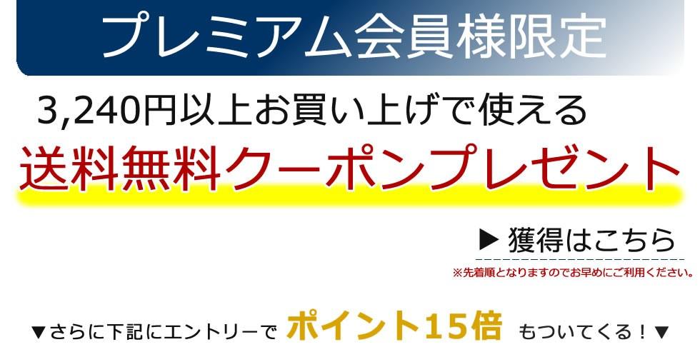 """プレミアム会員様限定企画クーポン"""""""