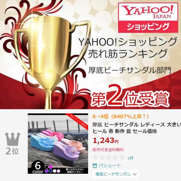 ランキング受賞画像