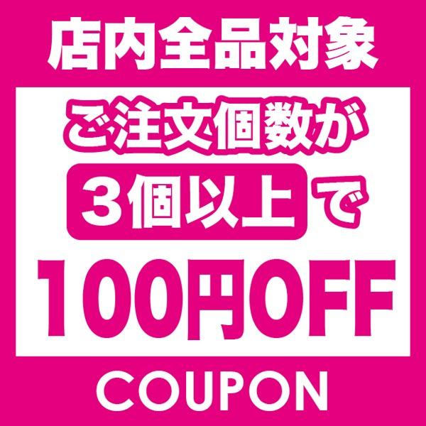 まとめ買い☆100円OFFクーポン