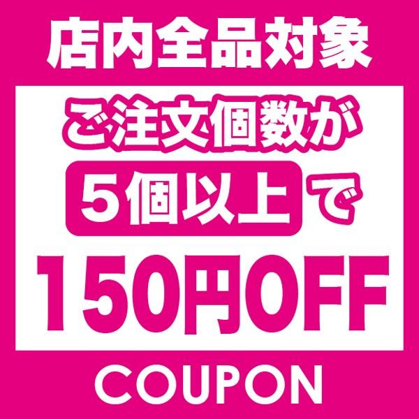 まとめ買い☆150円OFFクーポン