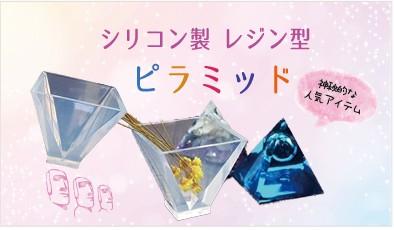 シリコン製 レジン型 ピラミッド 5cm オルゴナイト用