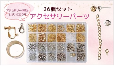 アクセサリーパーツ26種セット アクセサリー作成やレジンにどうぞ 充実のゴールドシルバーセット