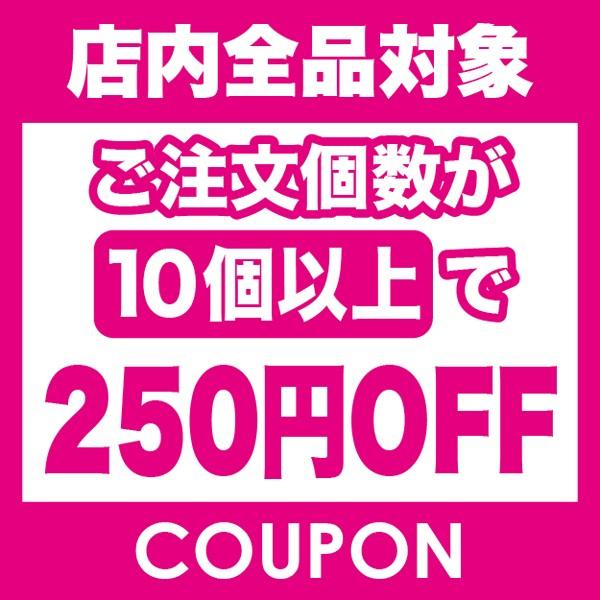 まとめ買い☆250円OFFクーポン