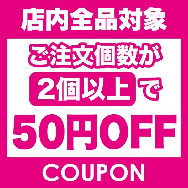 まとめ買い☆50円OFFクーポン