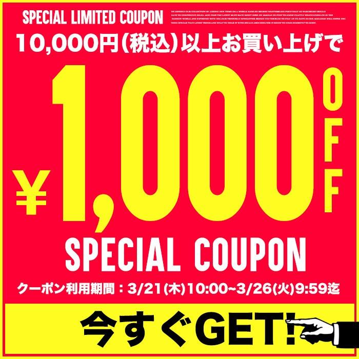 【PUTIMOMO】10,000円以上購入で1,000円OFFクーポン