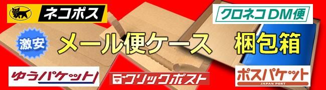 メール便専用ケース箱 梱包に便利です!