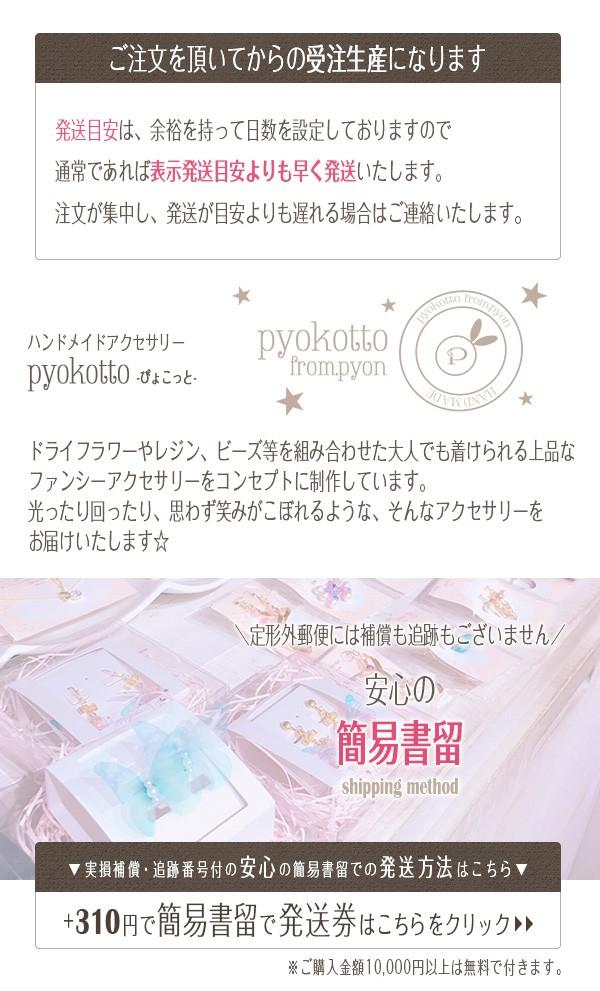 ハンドメイドアクセサリー pyokotto ぴょこっと店 ドライフラワー レジン ビーズ