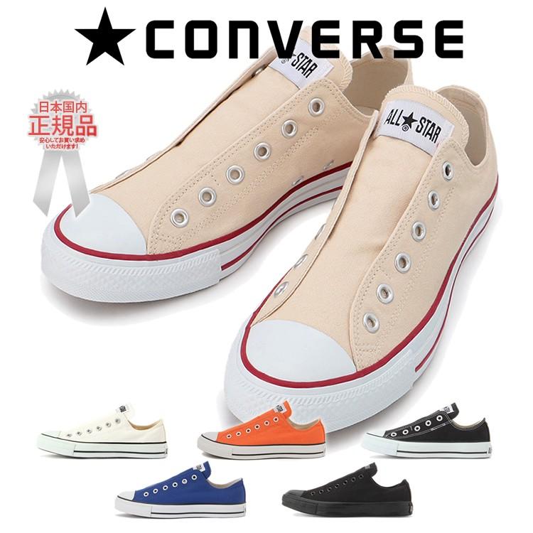 コンバース オールスター スリップ3 CONVERSE ALL STAR SLIP III OX