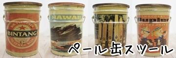 リサイクル ペール缶スツール