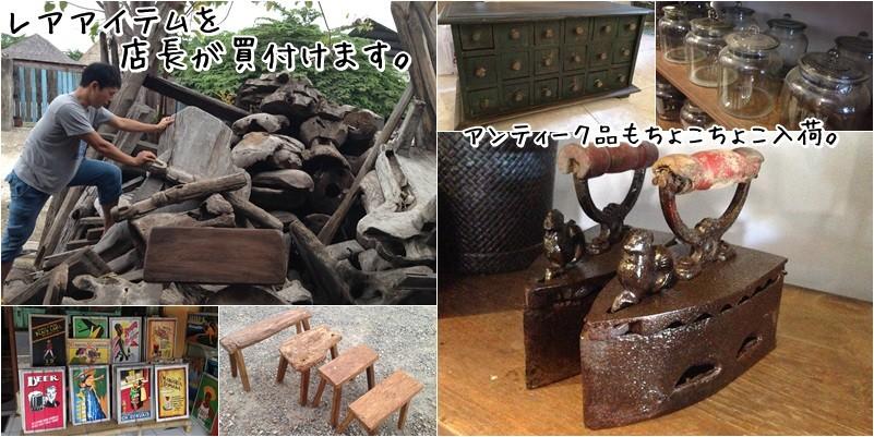 バリ島直輸入アンティーク家具・雑貨