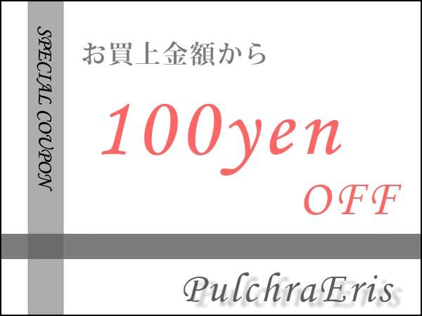 PulchraEris100円OFFクーポン