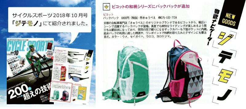 メディア紹介、サイクリング用リュック、自転車用バックパック、ハイキング、登山、BIKOT(ビコット)