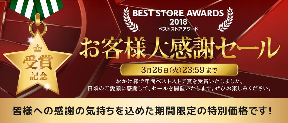 yahoo年間ベストストア2018受賞セール