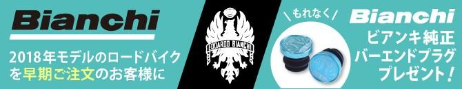 Bianchi(ビアンキ) 2018年モデル ロードバイク早期注文特典