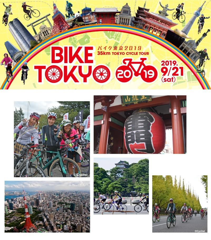 大会概要,バイク東京2019,BIKE TOKYO 2019,ツールドニッポン,イベント,東京都内を周遊するコース,ご招待キャンペーン