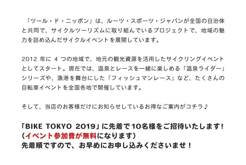 自転車イベント,バイク東京2019,BIKE TOKYO 2019,ツールドニッポン,イベント,東京都内を周遊するコース,ご招待キャンペー