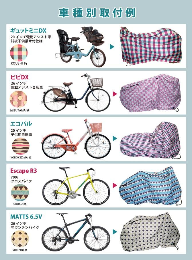 BIKOT(ビコット)サイクルカバー、自転車カバー