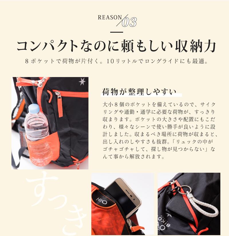 荷物が整理しやすい、サイクリング用リュック、自転車用バックパック、ハイキング、登山、BIKOT(ビコット)