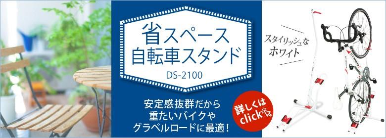 MINOURA ミノウラ DS-2100 縦置き対応の省スペース自転車ラック 屋内保管スタンドに DS2100
