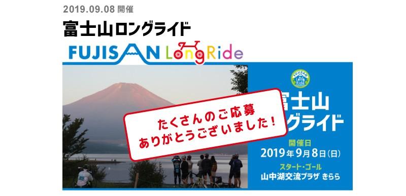 応募、エントリー、ツールドニッポン「富士山ロングライド」ご招待キャンペーン