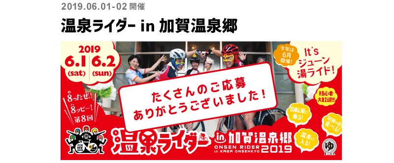 応募、エントリー、ツールドニッポン「温泉ライダーin加賀温泉郷」ご招待キャンペーン