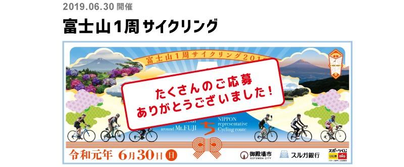 応募、エントリー、ツールドニッポン「富士山1周サイクリング」ご招待キャンペーン