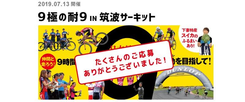 応募、エントリー、ツールドニッポン「9極の耐9in筑波サーキット」ご招待キャンペーン