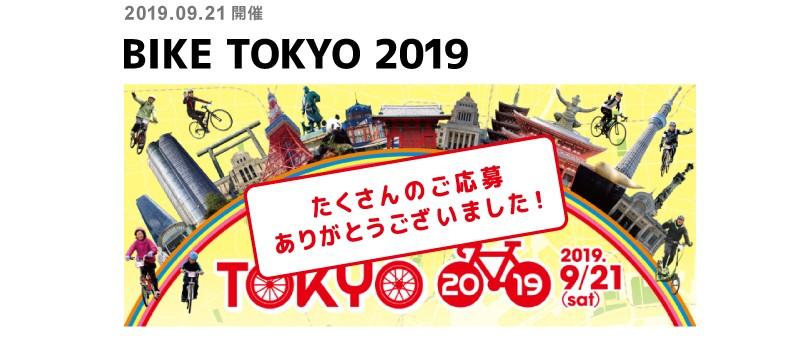 応募、エントリー、ツールドニッポン「BIKE TOKYO 2019」ご招待キャンペーン