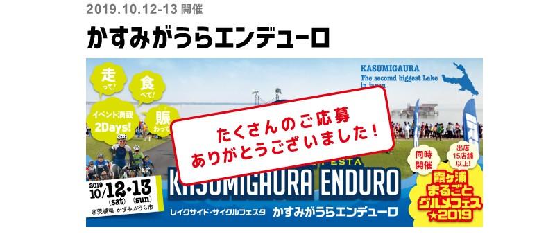 応募、エントリー、ツールドニッポン「かすみがうらエンデューロ」ご招待キャンペーン