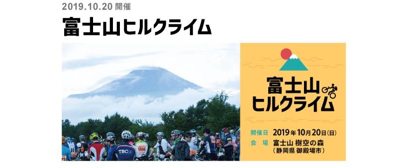 応募、エントリー、ツールドニッポン「富士山ヒルクライム」ご招待キャンペーン